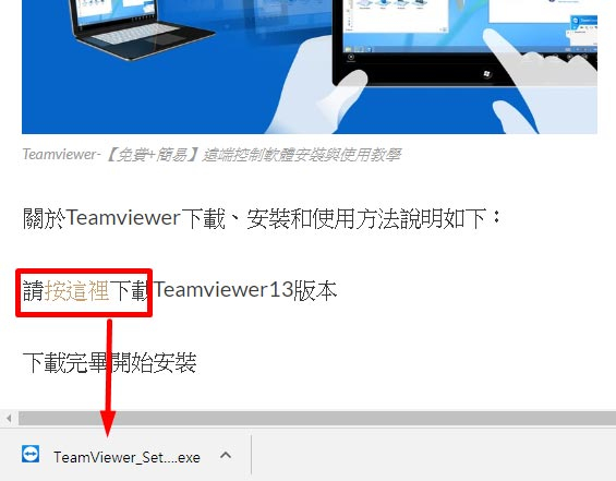 下載teamviewer