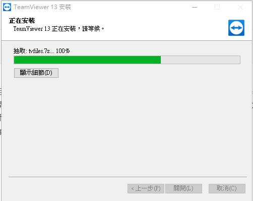 正在安裝TeamViewer 13