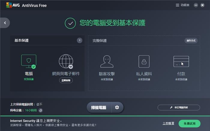 AVG Free AntiVirus 免費防毒軟體
