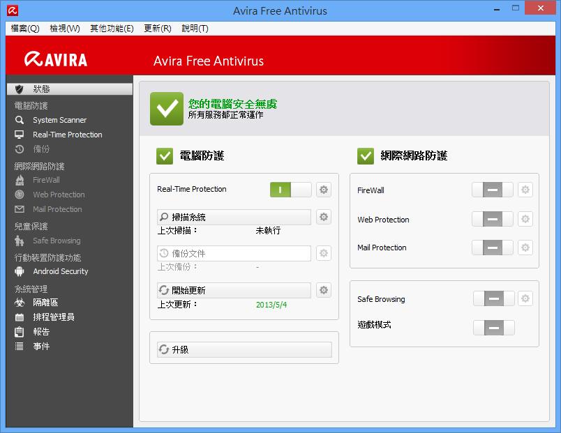 Avira Free Antivirus小紅傘免費防毒軟體