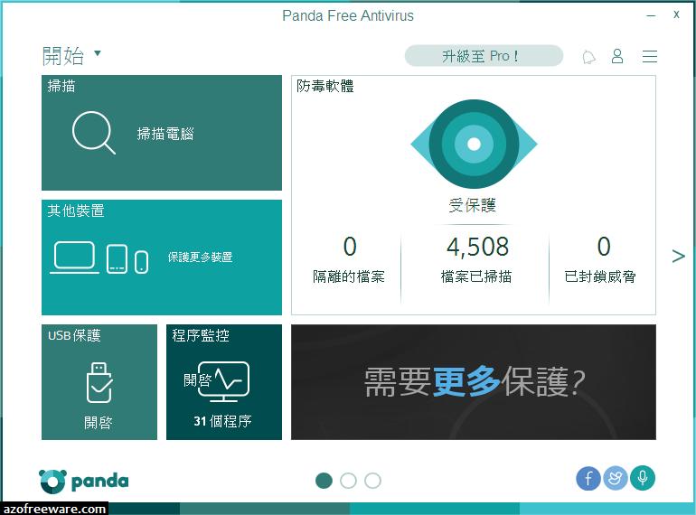 Panda Free Antivirus 熊貓免費防毒軟體